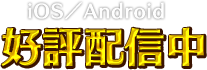 iOS/Android 好評配信中